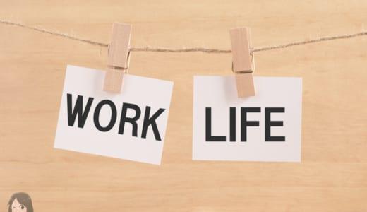働き方を考えるとき、ごちゃ混ぜにしていないか注意する