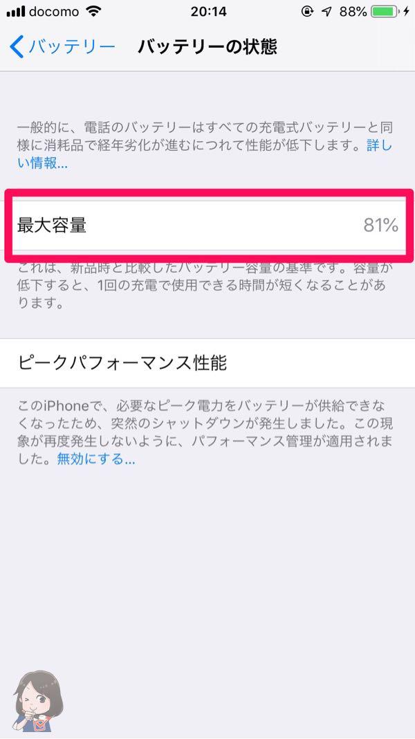 iPhoneのバッテリー状態画面