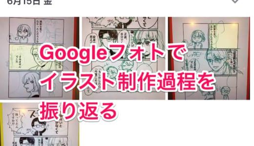 Googleフォトでイラスト制作過程を振り返る