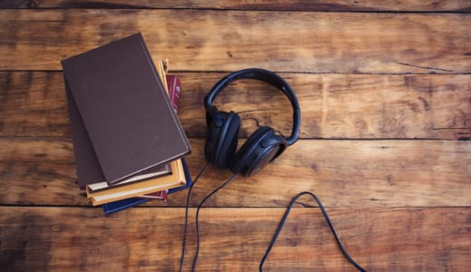 分厚い本を読むハードルを下げるために耳で聴くのがオススメ