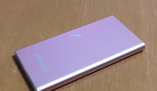 毎日持ち歩いている軽くてかわいい薄型モバイルバッテリー