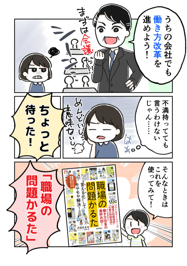 職場の問題かるた漫画1