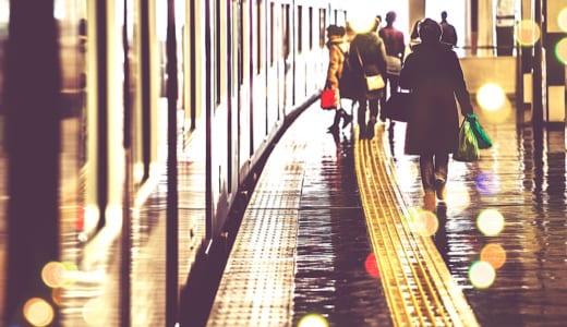 徒歩から新幹線まで経験したけどやっぱり通勤手段は徒歩・自転車がベスト