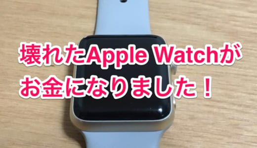 壊れたApple Watchがお金になりました!簡単見積もりで商品を送るだけ