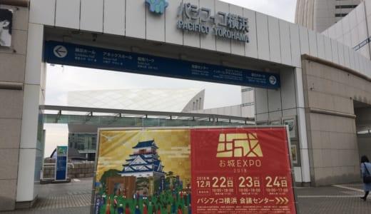 お城EXPO初参戦!2019年10月は熊本城に行くしかない【お城EXPO2018 1日目】