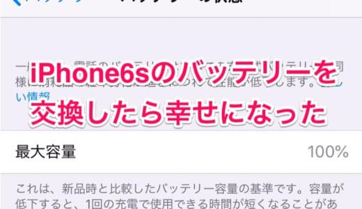 3年使ってるiPhone6sのバッテリー交換をしたら幸せになった話