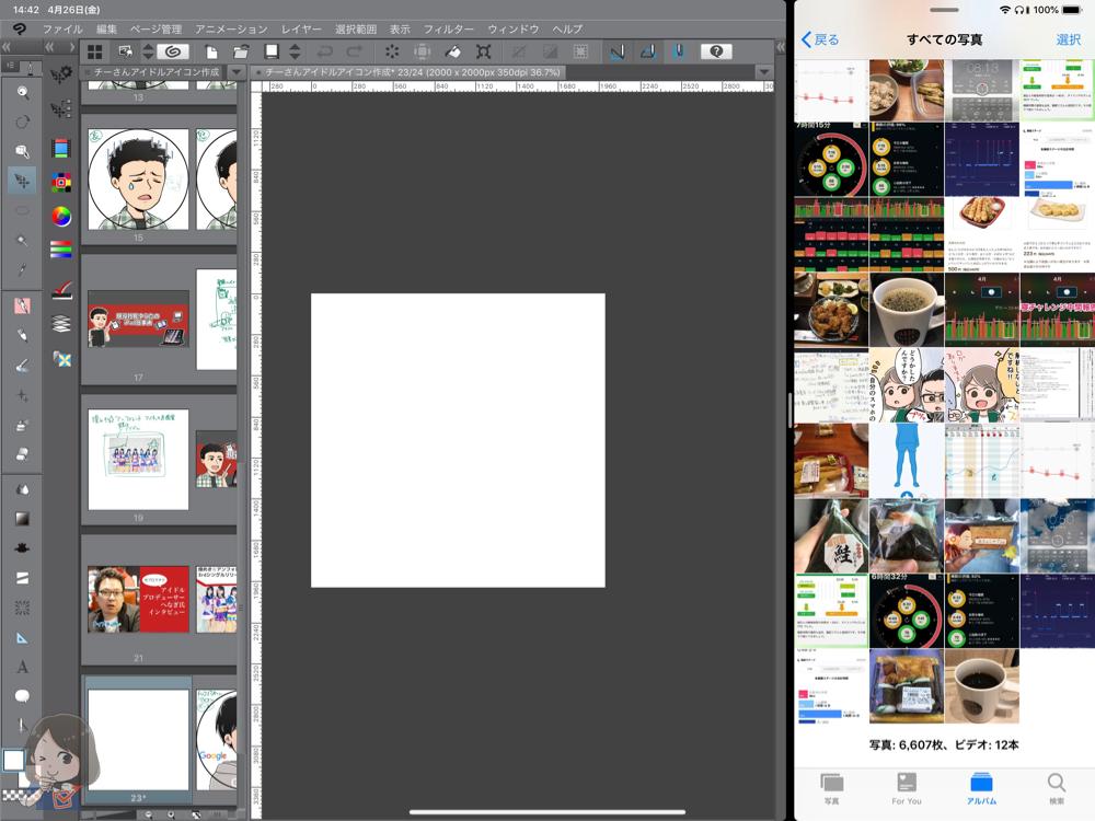 写真アプリを表示しながらイラストを描く