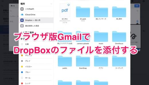 【iPad】GmailでDropBoxのファイルを添付するときはブラウザ版Gmailを使う