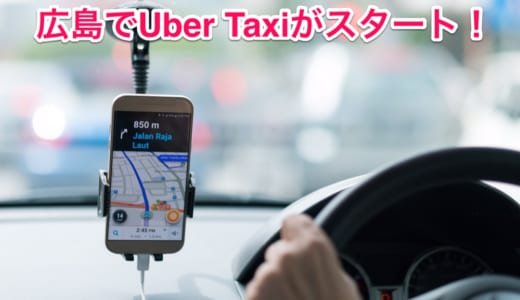 広島でもUber Taxiがスタート!電話して口頭で住所を伝えなくてもタクシーが呼べるのは良い