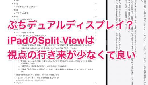 ぷちデュアルディスプレイ?iPadのSplit Viewは視点の行き来が少なくて良い