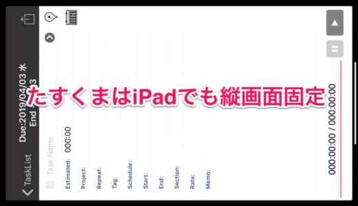 iPadでたすくまは使えなくないけど使えません。残念……