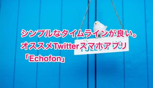 シンプルなタイムラインをあなたに。オススメTwitterスマホアプリ「Echofon」