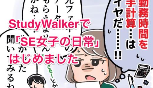社会人のスキルアップ応援サイト「SutudyWalker」で「SE女子の日常」連載がはじまりました