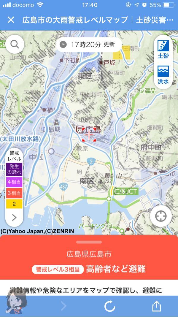 Yahoo!天気 大雨警戒レベルマップ