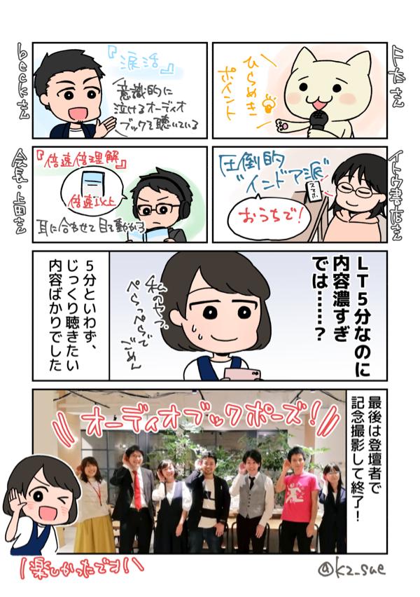 レポート漫画2