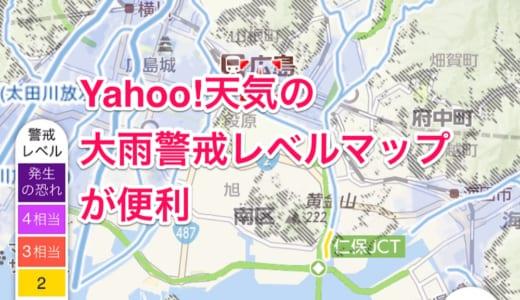 Yahoo!天気の大雨警戒レベルマップが便利