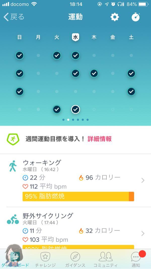 Fitbitアプリの運動画面