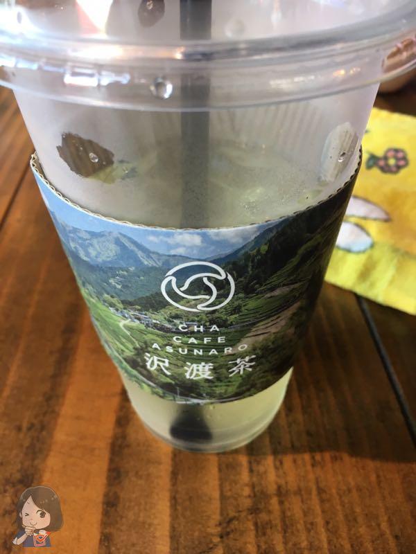 沢渡茶 オリジナル
