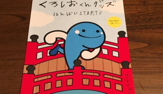 【高知】高知市の紙専門店でかわいいくろしおくんグッズが買える!