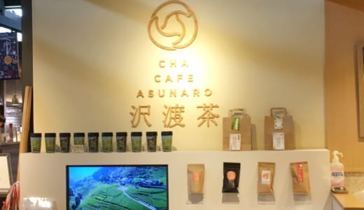 【高知】カフェイン以外の選択肢。土佐茶専門店の煎茶が美味しい