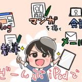 Webマンガ家のiPad活用術