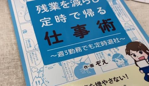 「残業を減らし定時で帰る仕事術」の冊子版の通販をはじめました!