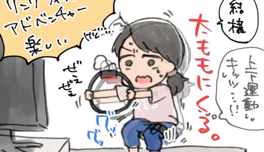 【Switch】「リングフィットアドベンチャー」で遊びながら筋トレ