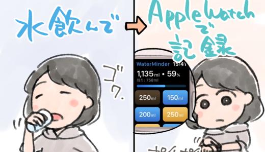1日の水分量の記録をApple Watchで操作するようにしたら忘れなくなった