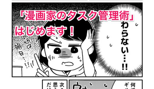 パラレルワーカー・岡野純さんとの共同連載「 #漫画家のタスク管理術 」をはじめます!