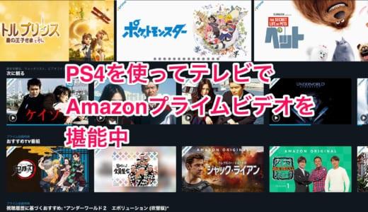 Amazonプライムを持て余してたけど、PS4でAmazonプライムビデオを満喫中