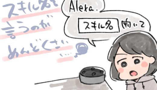 Alexaはスキル名を言わないといけないのがめんどくさい