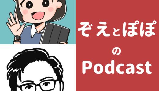 ぽぽさんと新しいPodcast番組をはじめました!