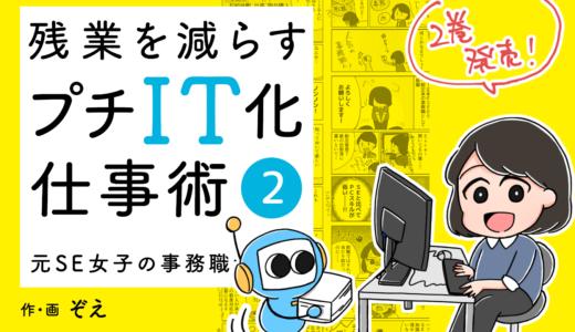 『残業を減らすプチIT化仕事術』の2巻が発売になりました!