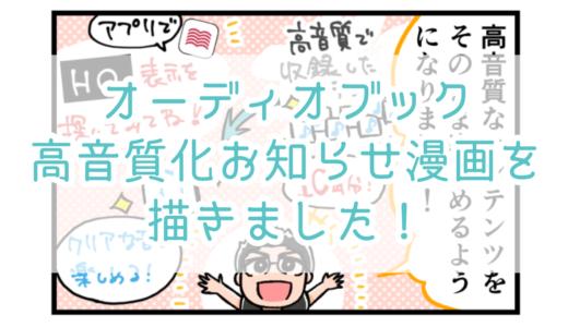 audiobook.jpのオーディオブック高音質化お知らせ漫画を描きました #PR