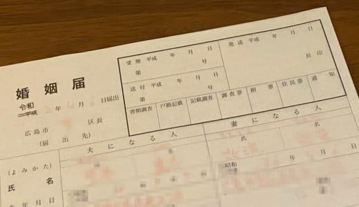 婚姻届のコピーを取って赤字で下書きをして、トレースして書いたら少しはラクだった