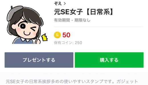 「元SE女子」のLINEスタンプができました!使いやすいスタンプ24種