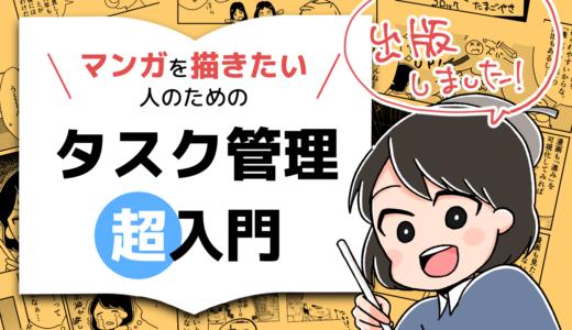 岡野純さんとの共著『マンガを描きたい人のためのタスク管理超入門』を発刊しました!