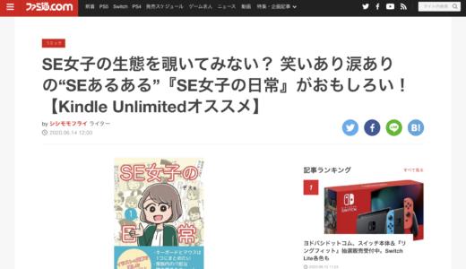 『SE女子の日常(1)』がファミ通.comで紹介されました!