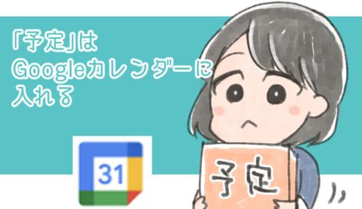 スケジュール管理はGoogleカレンダー
