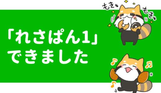 パン好きなレッサーパンダのLINEスタンプ「れさぱん1」を出しました!
